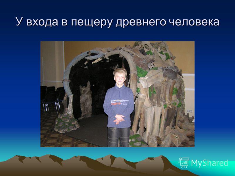 У входа в пещеру древнего человека