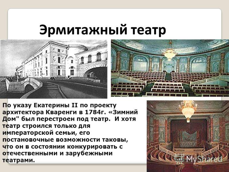 Эрмитажный театр По указу Екатерины II по проекту архитектора Кваренги в 1784г. «Зимний Дом