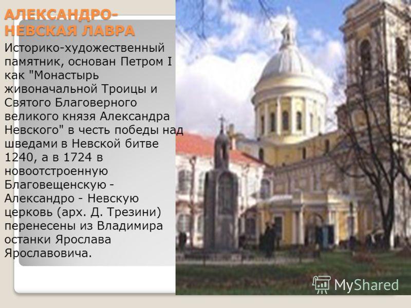 АЛЕКСАНДРО- НЕВСКАЯ ЛАВРА Историко-художественный памятник, основан Петром I как