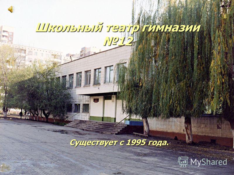 Школьный театр гимназии 12 Существует с 1995 года.