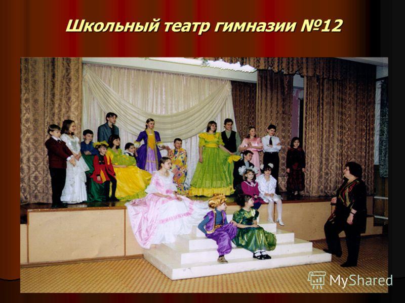 Школьный театр гимназии 12