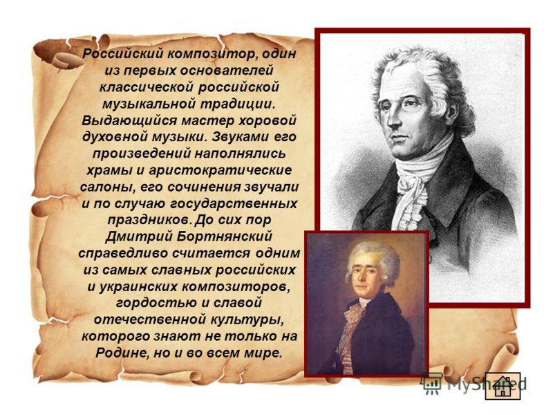 Российский композитор, один из первых основателей классической российской музыкальной традиции. Выдающийся мастер хоровой духовной музыки. Звуками его произведений наполнялись храмы и аристократические салоны, его сочинения звучали и по случаю госуда