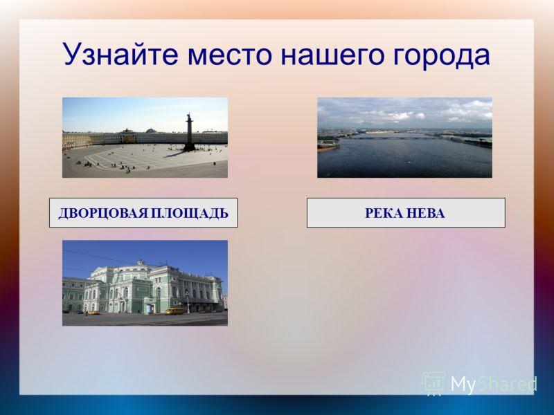 Узнайте место нашего города ДВОРЦОВАЯ ПЛОЩАДЬРЕКА НЕВА