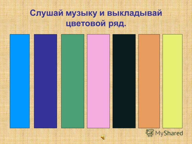 Слушай музыку и выкладывай цветовой ряд.