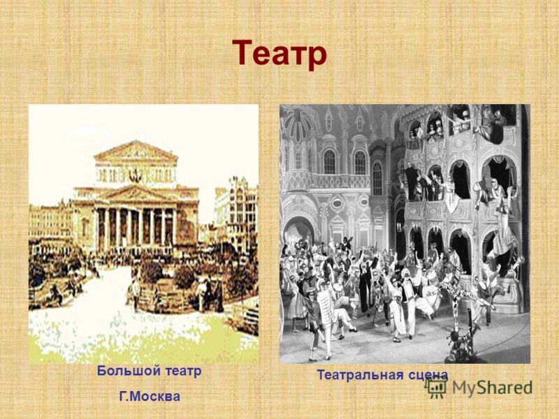 Театр Большой театр Г.Москва Театральная сцена