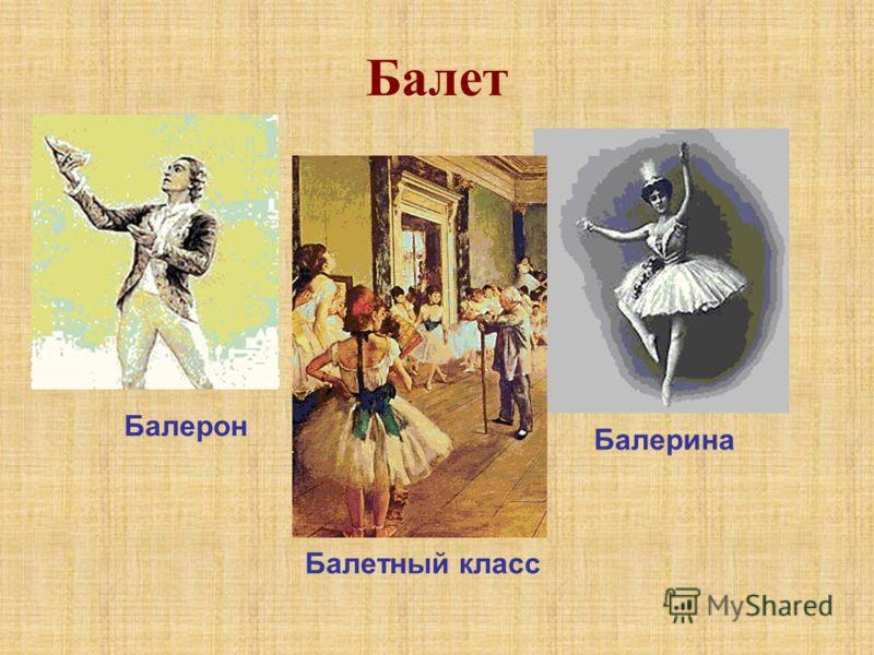 Балет Балетный класс Балерон Балерина
