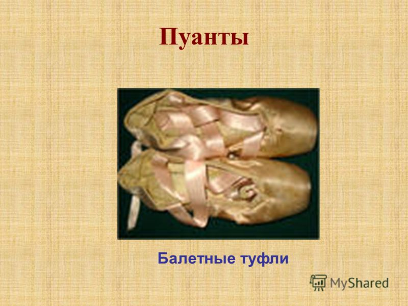 Пуанты Балетные туфли