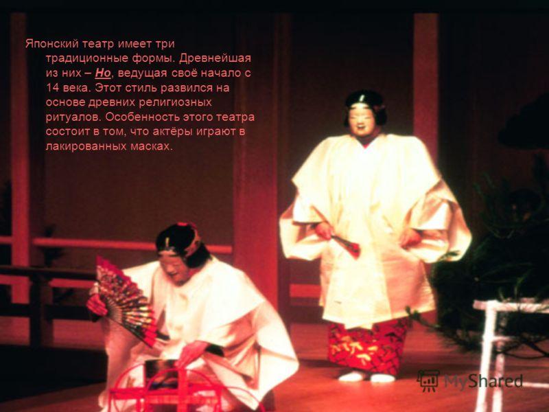 Влияние пришло в Японию из Китая в Vl веке и это совпало с проникновением буддизма. Ранее изобразительное искусство также испытывало на себе влияние китайской техники и традиций. назад