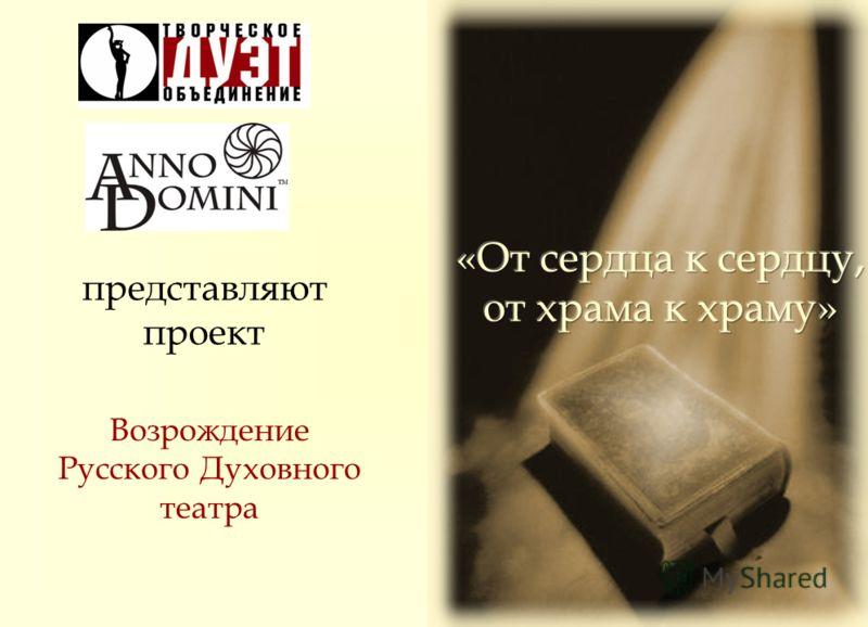 1 Возрождение Русского Духовного театра представляют проект
