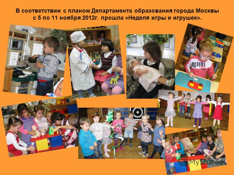 В соответствии с планом Департамента образования города Москвы с 5 по 11 ноября 2012г. прошла «Неделя игры и игрушек».