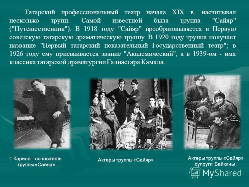 Татарский профессиональный театр начала XIX в. насчитывал несколько трупп. Самой известной была труппа