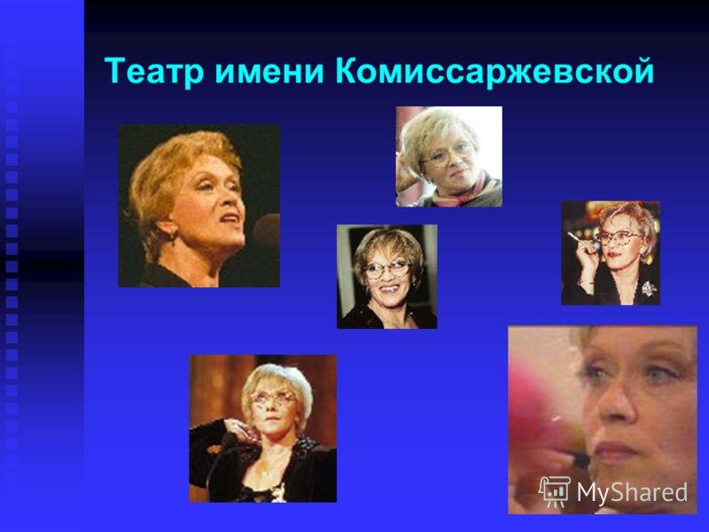 Театр имени Комиссаржевской