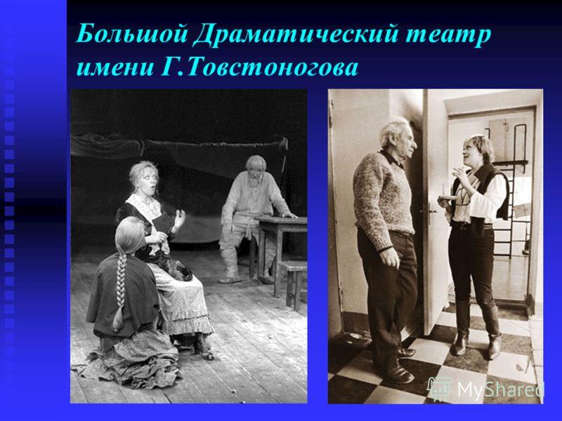 Большой Драматический театр имени Г.Товстоногова