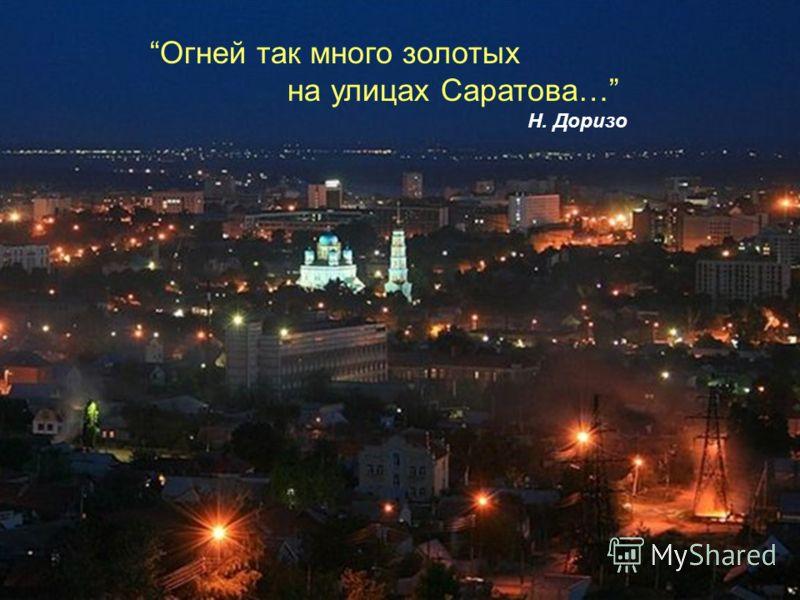 Огней так много золотых на улицах Саратова… Н. Доризо