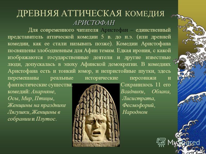 В Афинах народные шуточные сценки объединились с песнями комоса. Уже античные филологи отмечали, что древняя комедия могла возникнуть только в условиях свободы слова и критики. Древняя комедия, использовав обязательный для народной хороводной игры мо