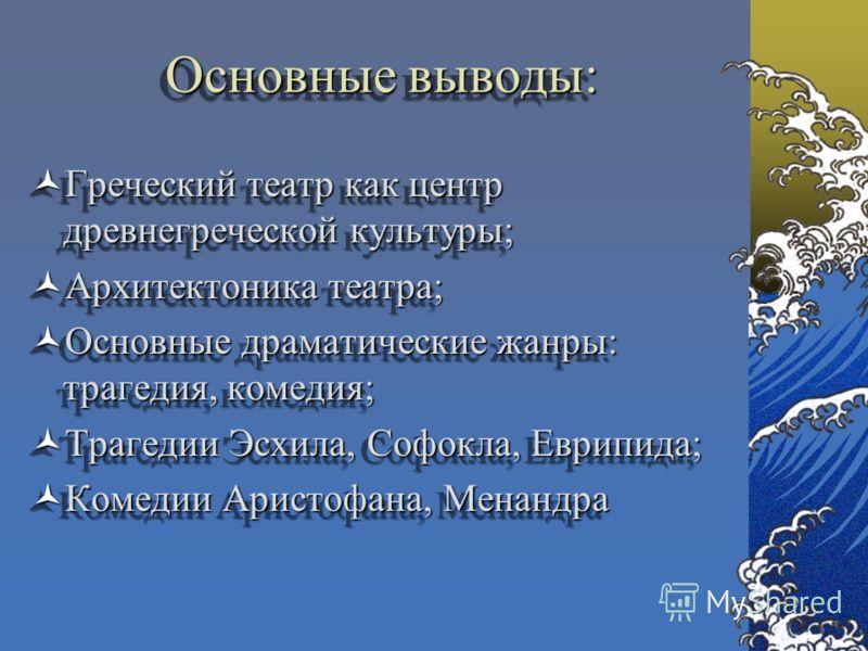 Эпоха новой комедии началась ок. 336 до н.э., от нее сохранился лишь один автор – поэт Менандр. Из его работ уцелела одна полная комедия, Угрюмец, и большие отрывки еще из трех произведений – Третейский суд, Самиянка и Отрезанная коса. В Угрюмце разд