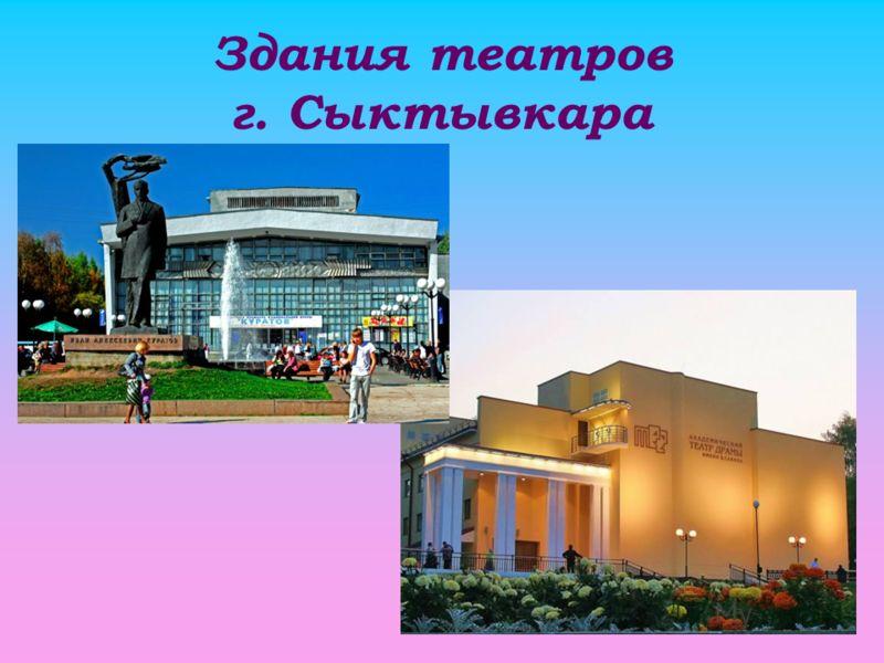 Здания театров г. Сыктывкара
