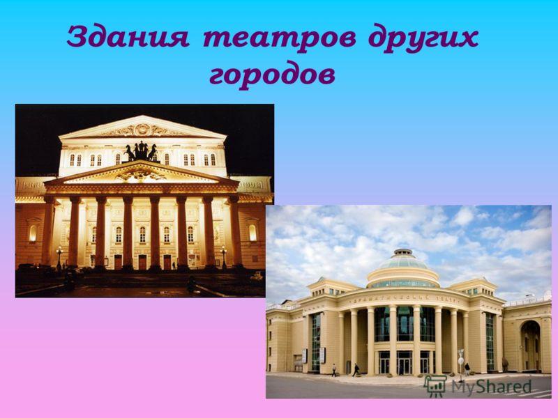 Здания театров других городов