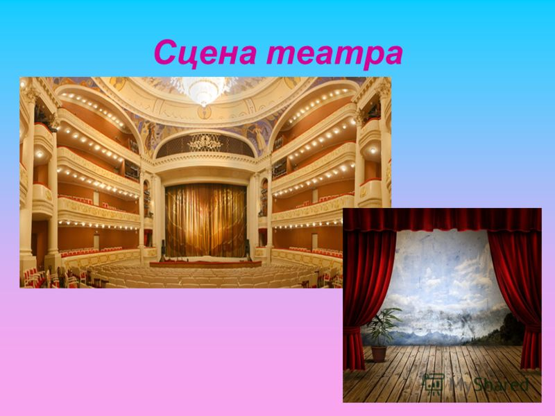 Сцена театра