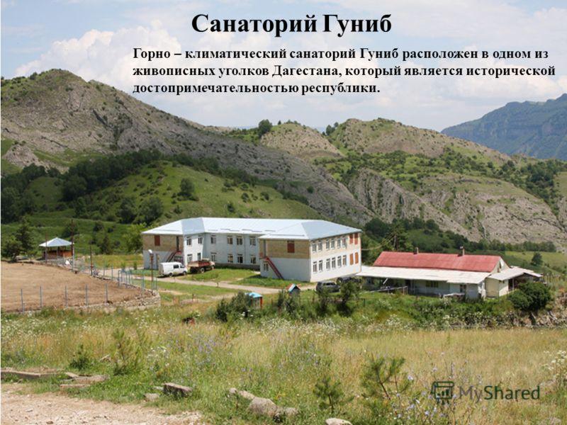 Санаторий Гуниб Горно – климатический санаторий Гуниб расположен в одном из живописных уголков Дагестана, который является исторической достопримечательностью республики.