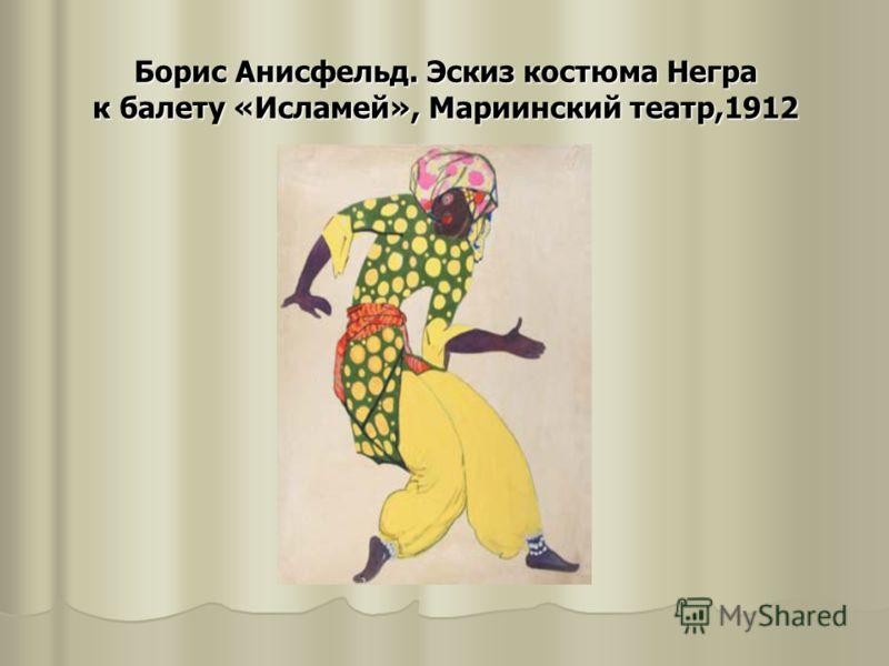Борис Анисфельд. Эскиз костюма Негра к балету «Исламей», Мариинский театр,1912