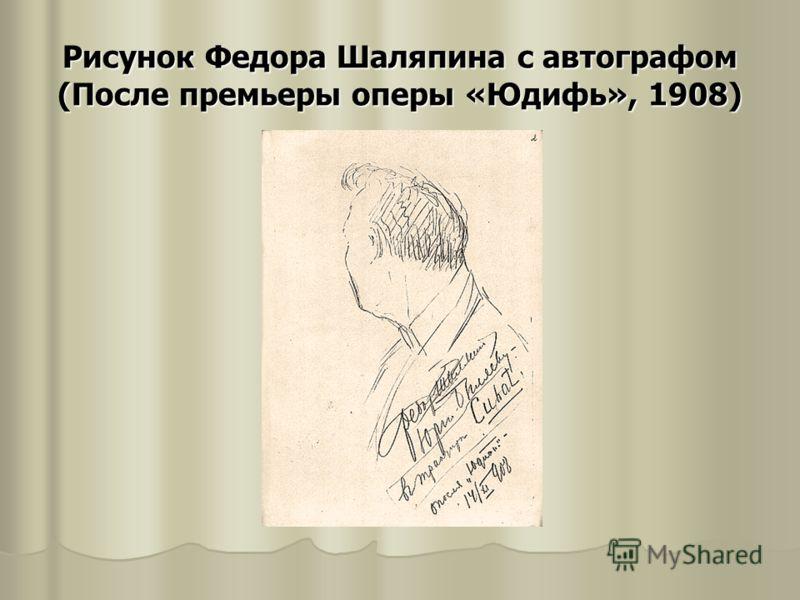 Рисунок Федора Шаляпина с автографом (После премьеры оперы «Юдифь», 1908)