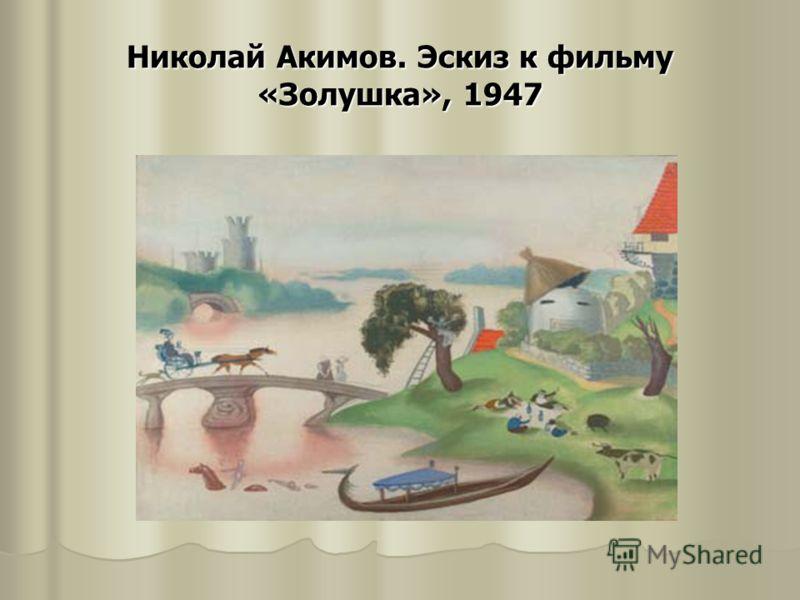 Николай Акимов. Эскиз к фильму «Золушка», 1947