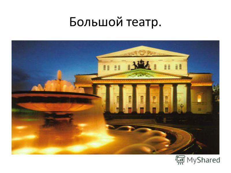 Большой театр.
