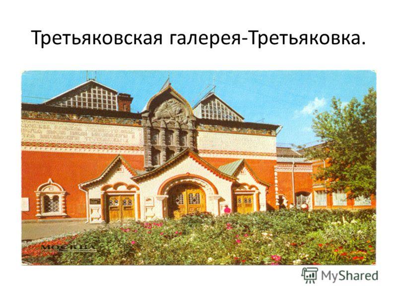 Третьяковская галерея-Третьяковка.