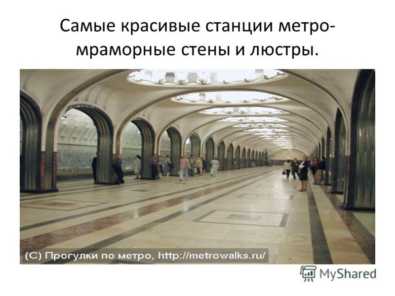 Самые красивые станции метро- мраморные стены и люстры.