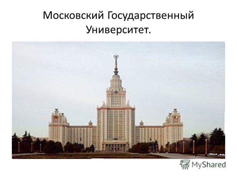 Московский Государственный Университет.