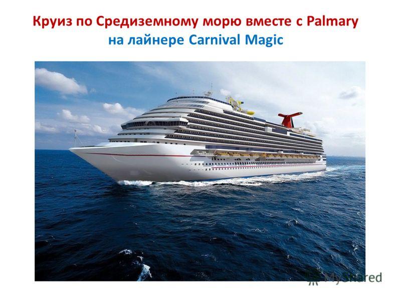 Круиз по Средиземному морю вместе с Palmary на лайнере Carnival Magic
