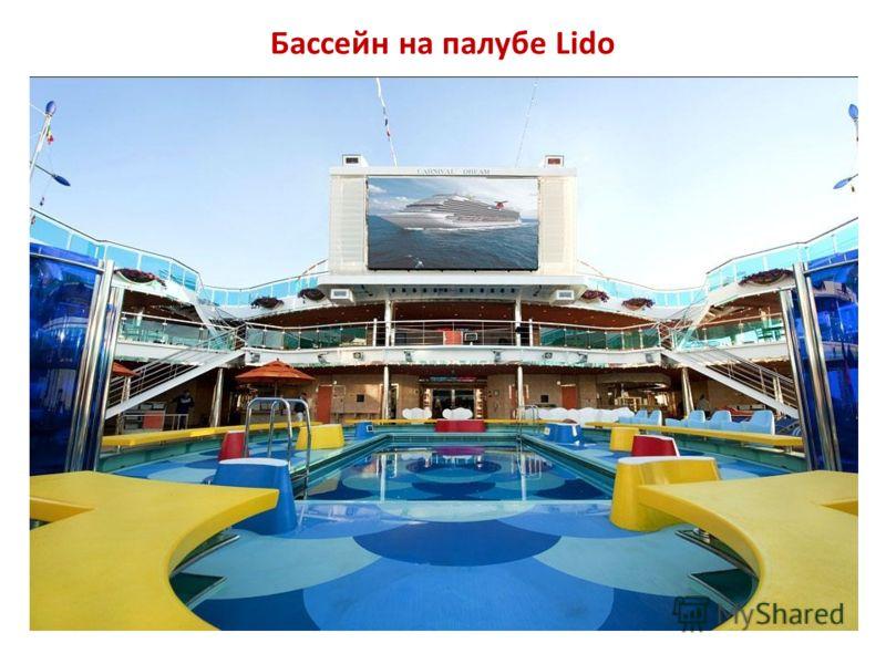Бассейн на палубе Lido