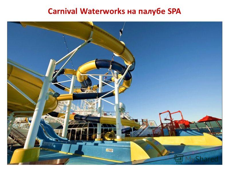 Carnival Waterworks на палубе SPA