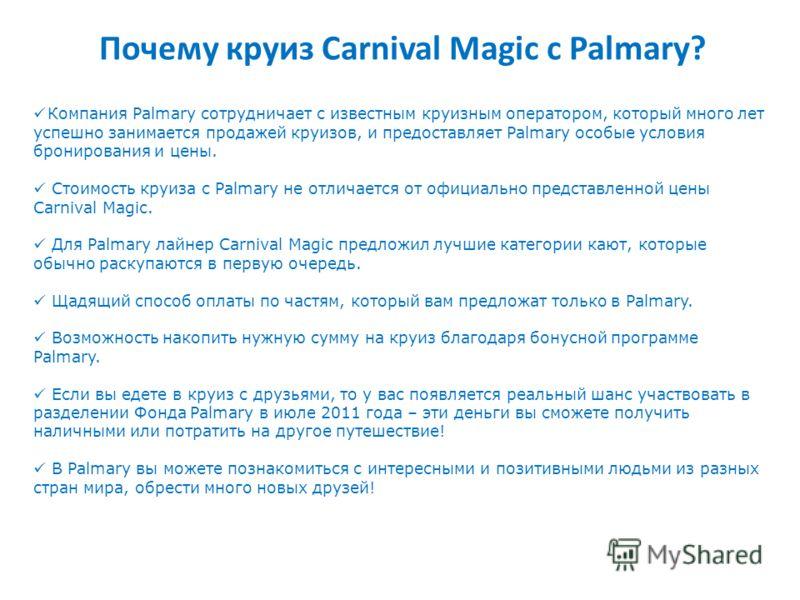 Почему круиз Carnival Magic с Palmary? Компания Palmary сотрудничает с известным круизным оператором, который много лет успешно занимается продажей круизов, и предоставляет Palmary особые условия бронирования и цены. Стоимость круиза с Palmary не отл
