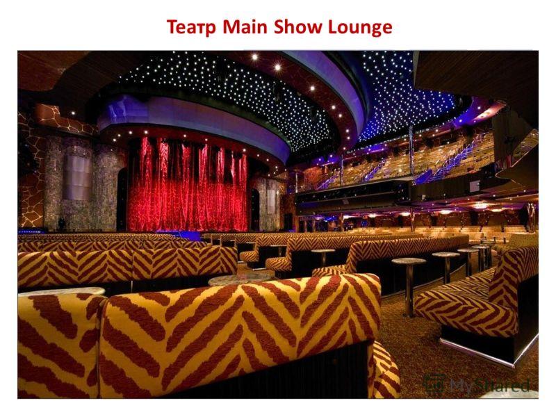 Театр Main Show Lounge
