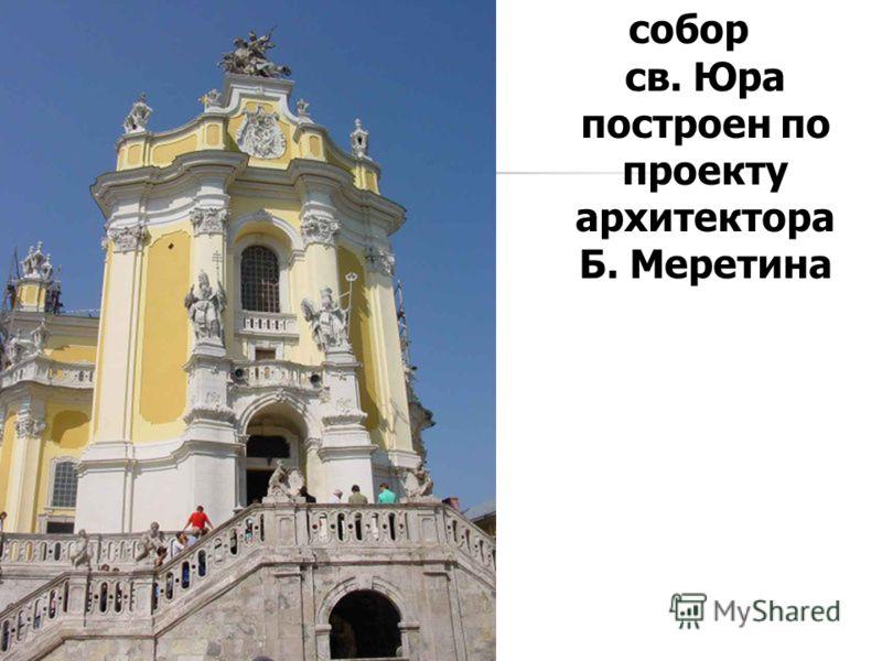 собор св. Юра построен по проекту архитектора Б. Меретина