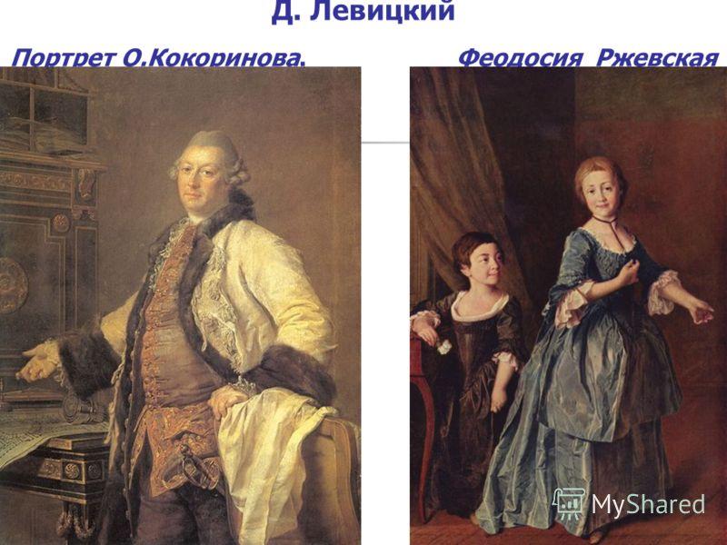 Д. Левицкий Портрет О.Кокоринова. Феодосия Ржевская