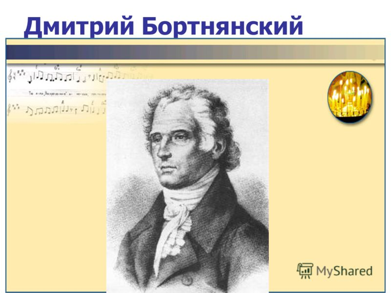 Дмитрий Бортнянский