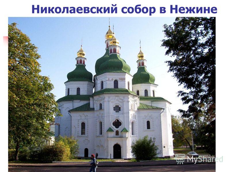 Николаевский собор в Нежине