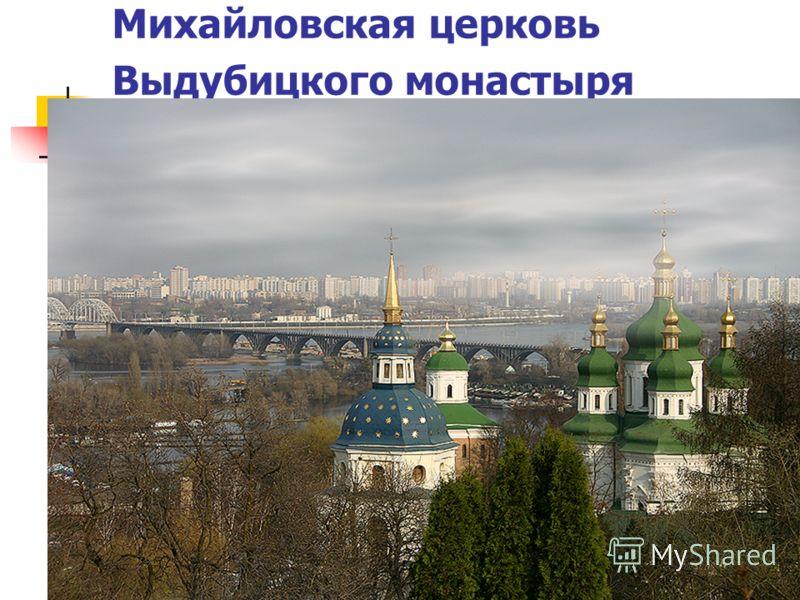 Михайловская церковь Выдубицкого монастыря