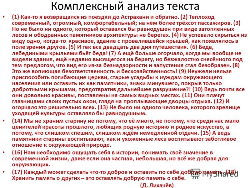 Комплексный анализ текста (1) Как-то я возвращался из поездки до Астрахани и обратно. (2) Теплоход современный, огромный, комфортабельный; на нём более трёхсот пассажиров. (3) Но не было ни одного, который оставался бы равнодушен при виде затопленных