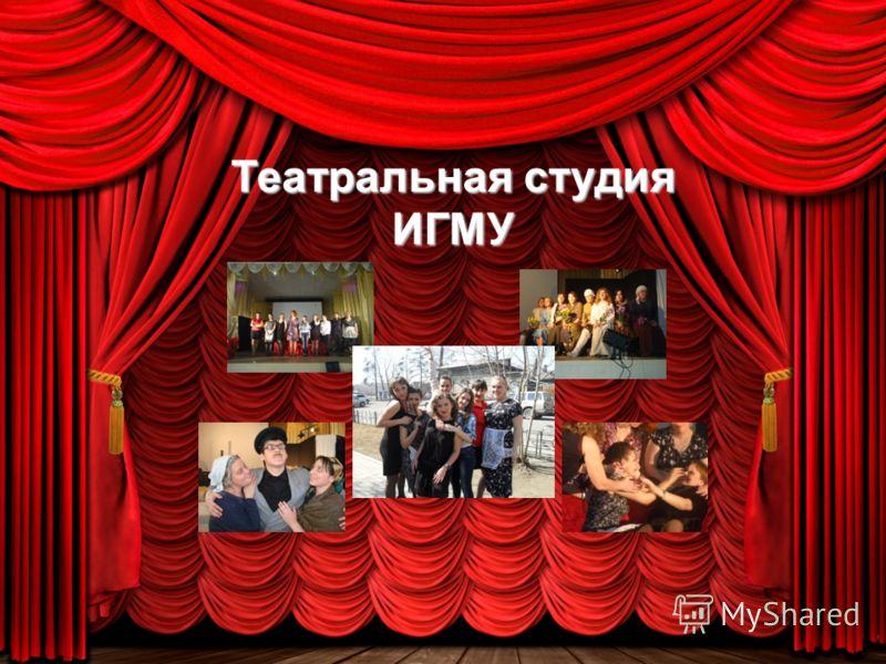 Театральная студия ИГМУ