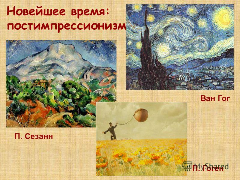 Новейшее время: постимпрессионизм П. Гоген Ван Гог П. Сезанн