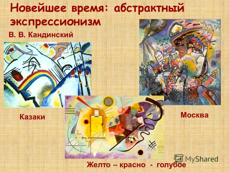 Новейшее время: абстрактный экспрессионизм В. В. Кандинский Москва Казаки Желто – красно - голубое