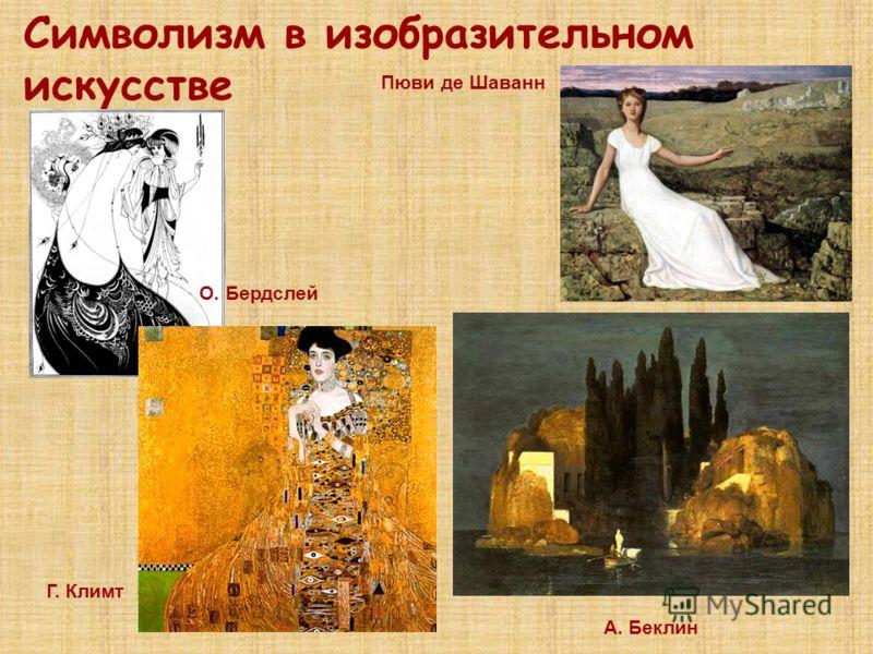 Символизм в изобразительном искусстве А. Беклин О. Бердслей Пюви де Шаванн Г. Климт