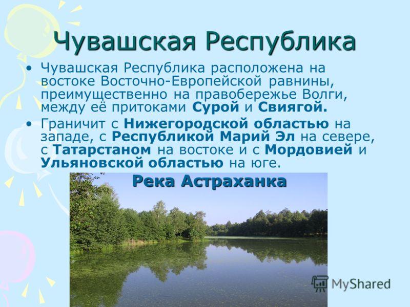 Язык Чувашии Государственными языками Чувашской Республики являются чувашский русский