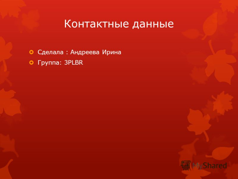 Контактные данные Сделала : Андреева Ирина Группа: 3PLBR