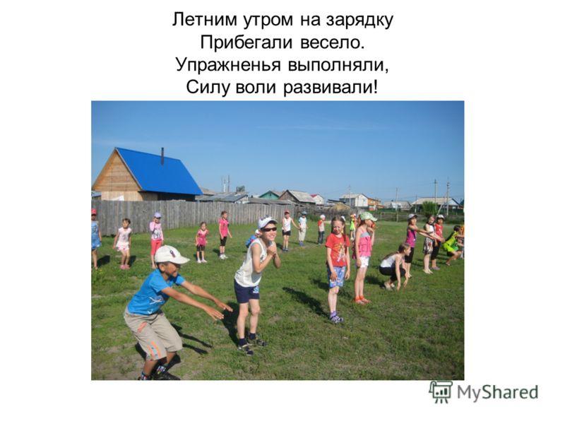 Летним утром на зарядку Прибегали весело. Упражненья выполняли, Силу воли развивали!