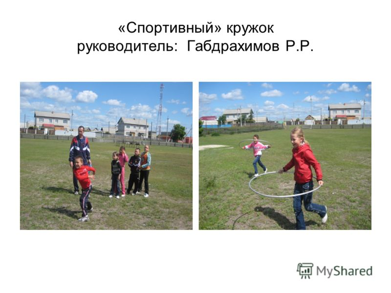 «Спортивный» кружок руководитель: Габдрахимов Р.Р.